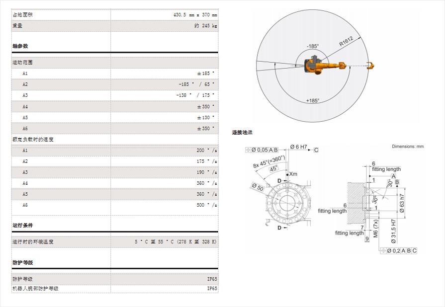 悦川智能机器人KR22-R1610资料说明