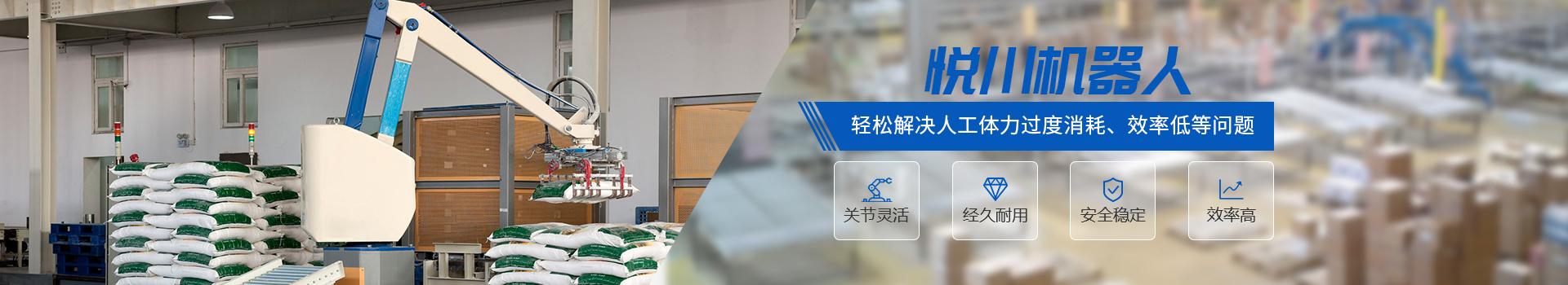 悦川机器人轻松解决人工体力过度消耗、效率低等问题