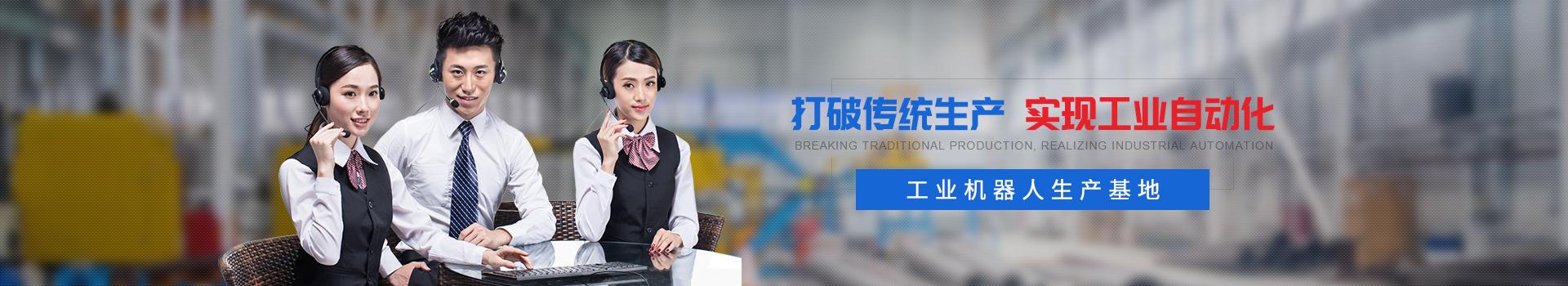 联系悦川:打破传统生产 实现工业自动化,工 业 机 器 人 生 产 基 地