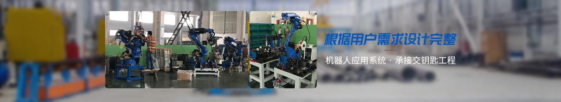 悦川智能工厂-根据用户需求,设计完整的机器人应用系统,承接交钥匙工程