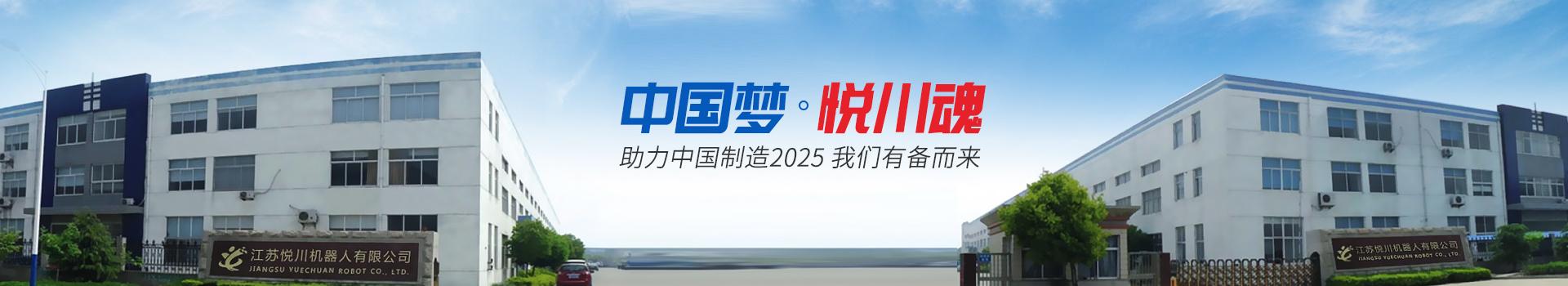 悦川机器人-助力中国制造2025 我们有备而来