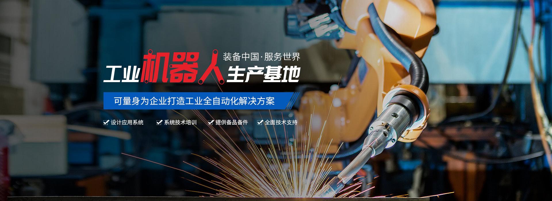 悦川机器人-工业机器人生产基地
