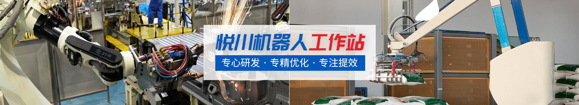 悦川机器人工作站-专心研发 专精优化 专注提效