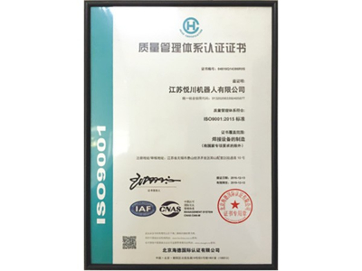 悦川机器人质量证书