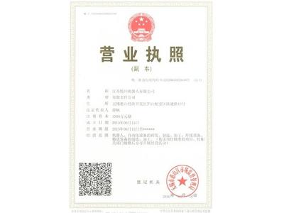 悦川机器人营业执照