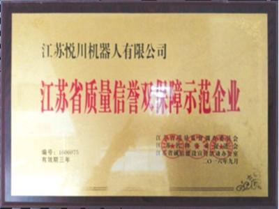 悦川机器人-江苏省质量信誉双保障示范企业